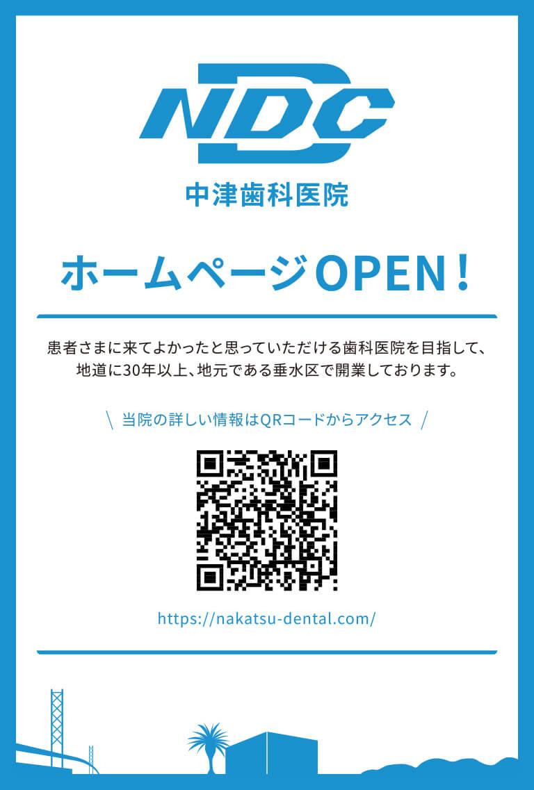中津歯科医院ホームページ オープン ポストカード作成