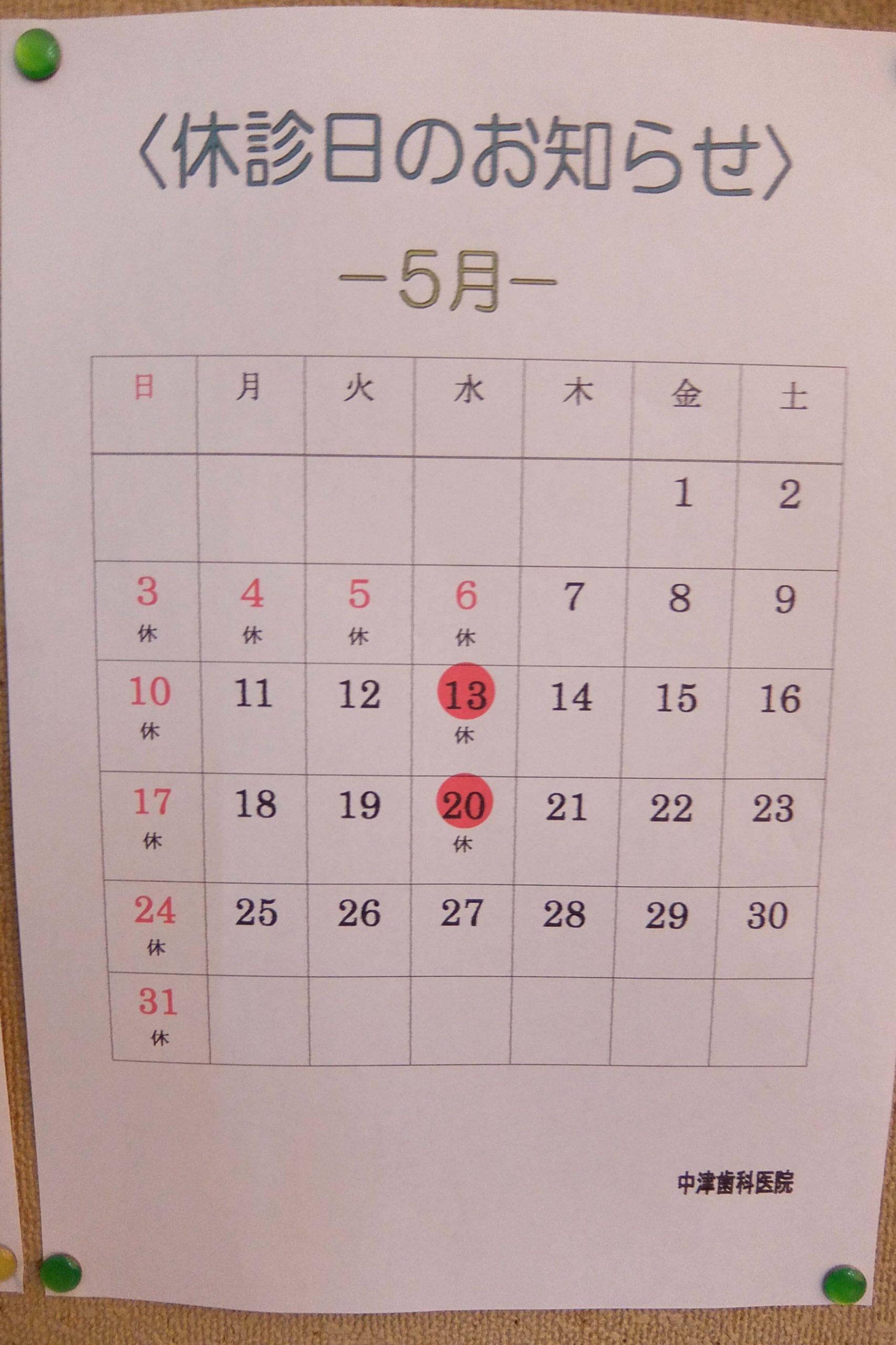 5月度 カレンダー