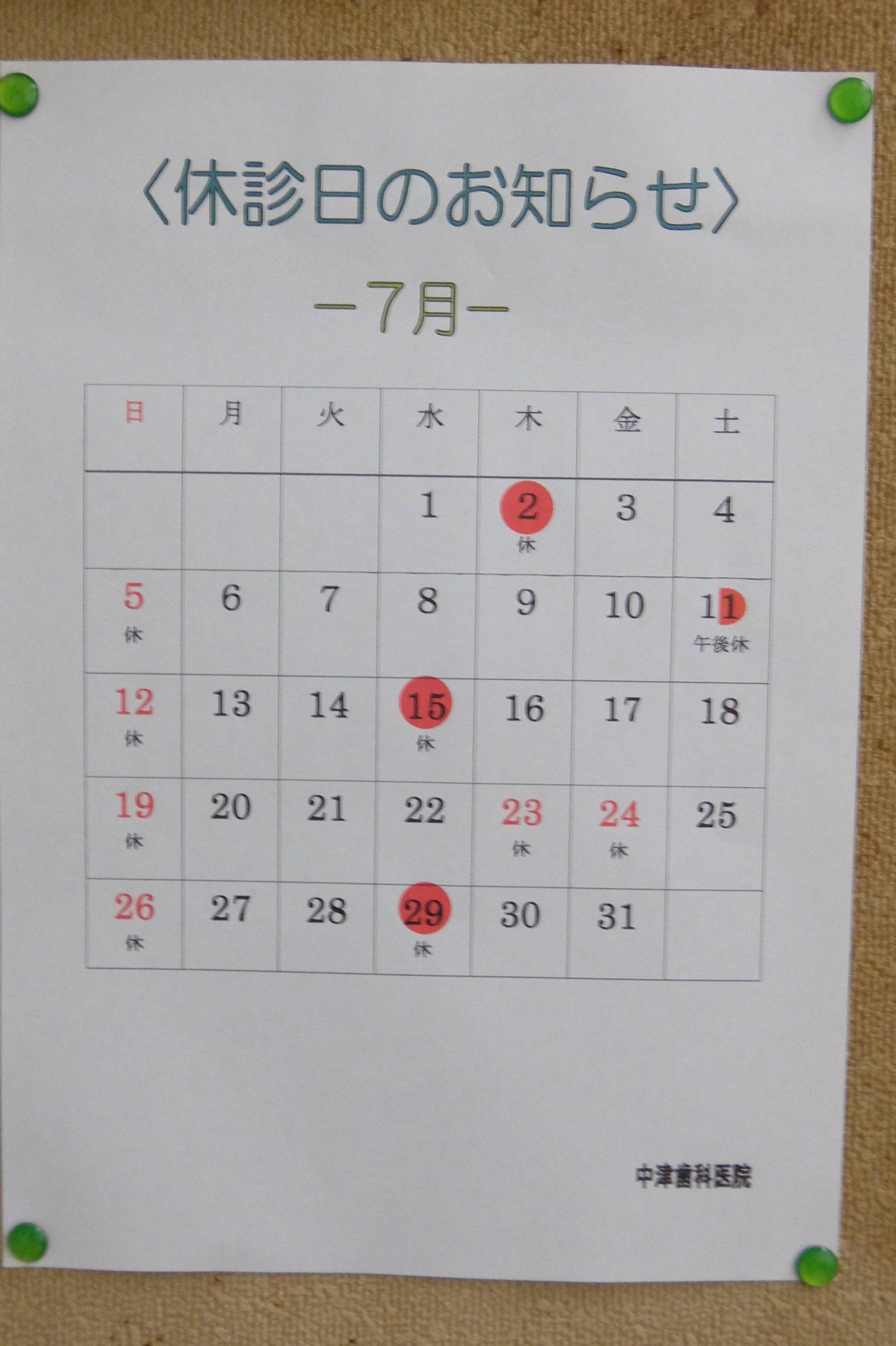 R2 July calendar
