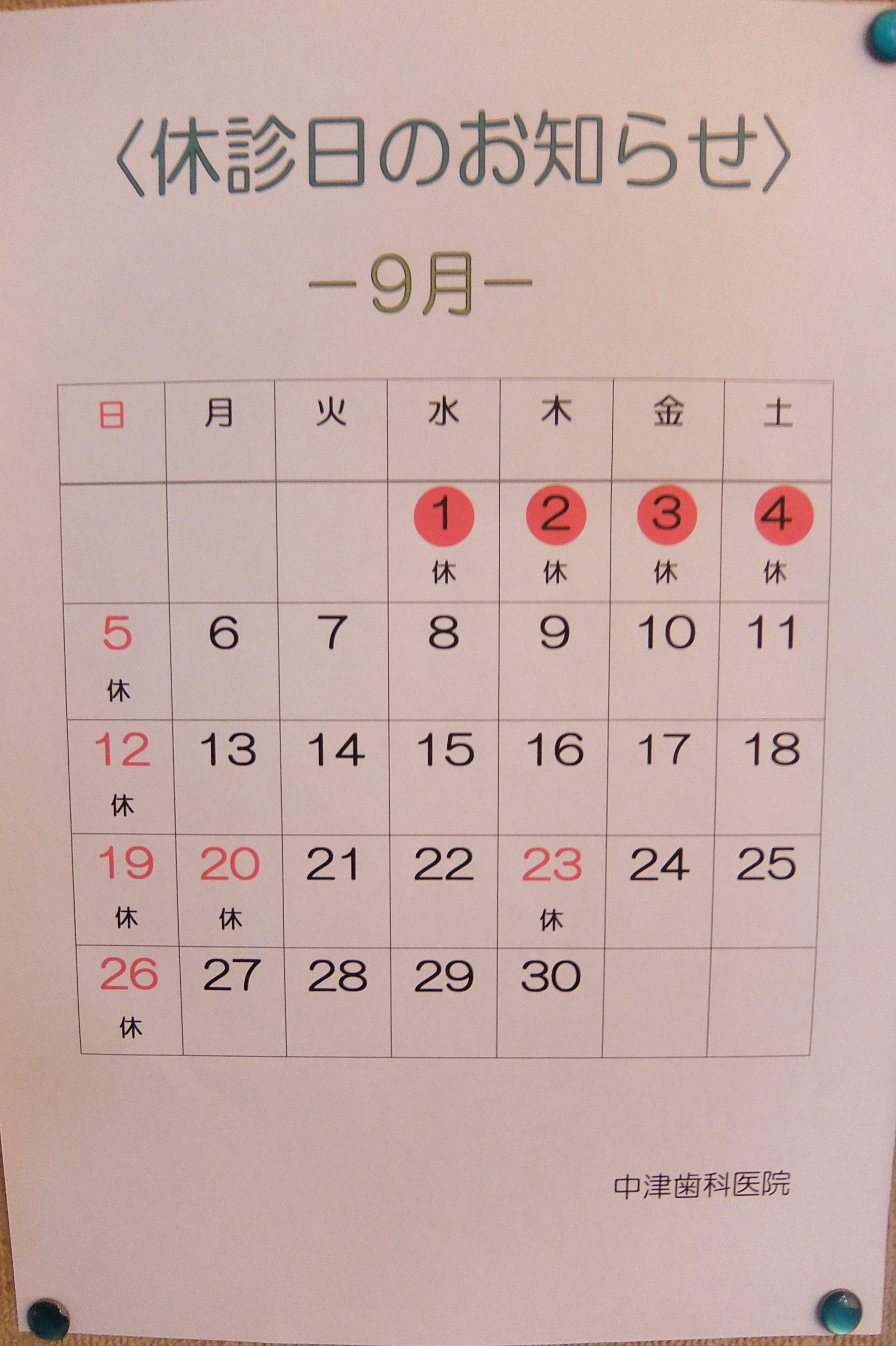 R3.9month diary